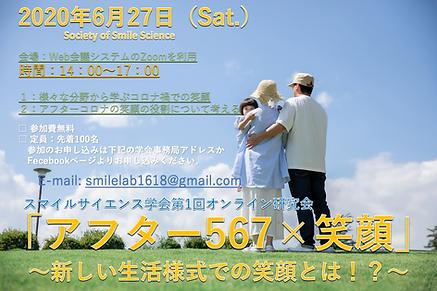 第1回オンライン研究会「アフター567×笑顔」ご案内.png