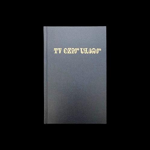 Cherokee New Testament