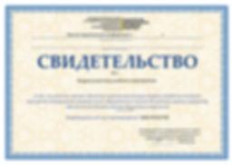на сайт Образец сертификата (pdf.io).jpg