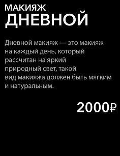 Дневной макияж. Визажист-стилист. Макияж на заказ. Санкт-Петербрг. СПб