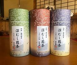 茶里庵 深むし煎茶1400円.jpg