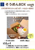そうめんBOX.jpg