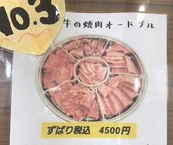 ミートショップ坂本24500円.jpg
