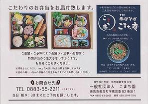 小こまち庵1 (2).jpg