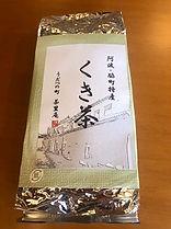茶里庵くき茶1500円.jpg