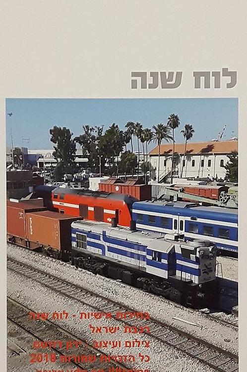 Israel Railway 2018-2019 calendar
