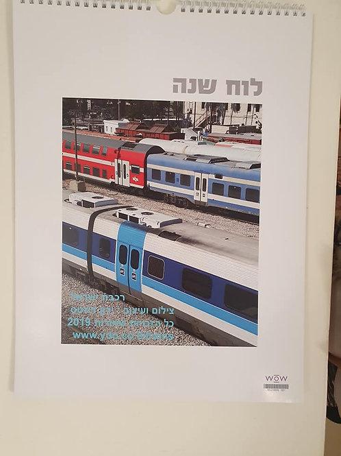 Israel Railway 2019-2020 calendar,