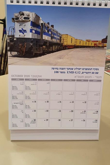 Israel Railway Desktop calendar 2020-2021 לוח שנה שולחנירכבת ישראל