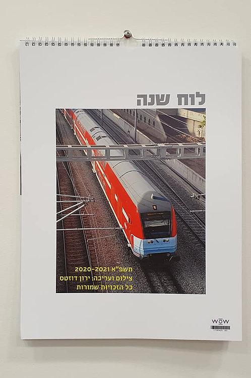 Israel Railway calendar 2020-2021 לוח שנה רכבת ישראל