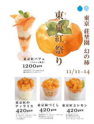 東京紅という柿でフェアをやります。