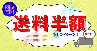 top_sl_souryouhangaku_202011.jpg
