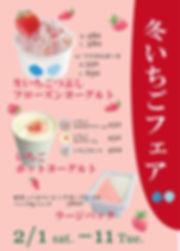 fuyuichigo_2020_pg_top_co.jpg