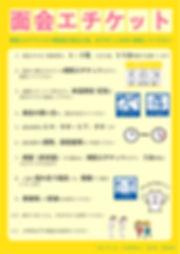 面会エチケットVer2_Yellow_web.jpg
