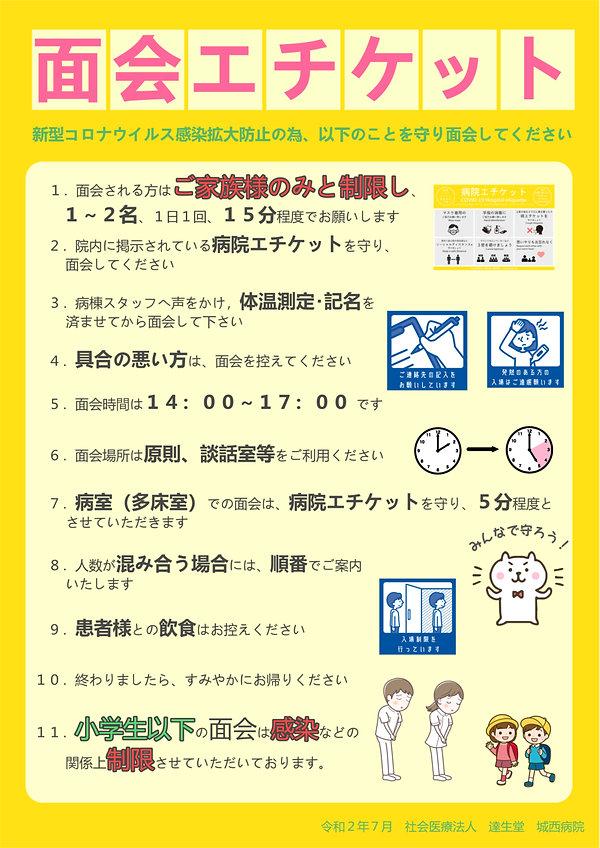 面会エチケットVer3_Yellow_web.jpg