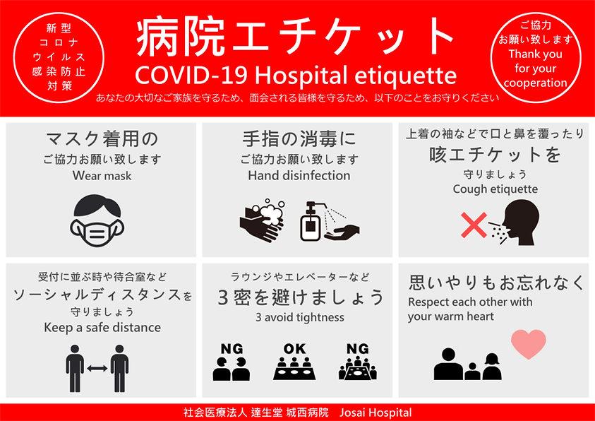 コロナ病院エチケットred_web.jpg