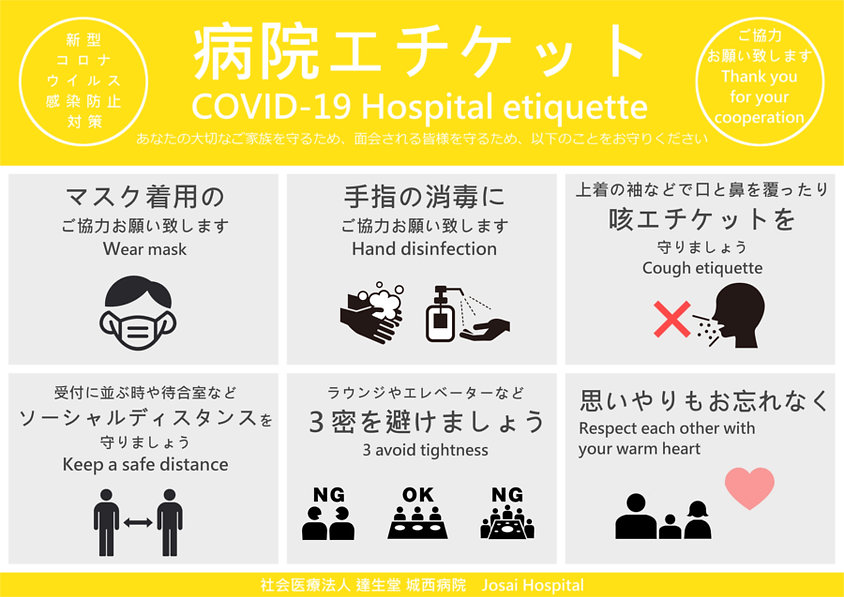 コロナ病院エチケットyellow_web.jpg