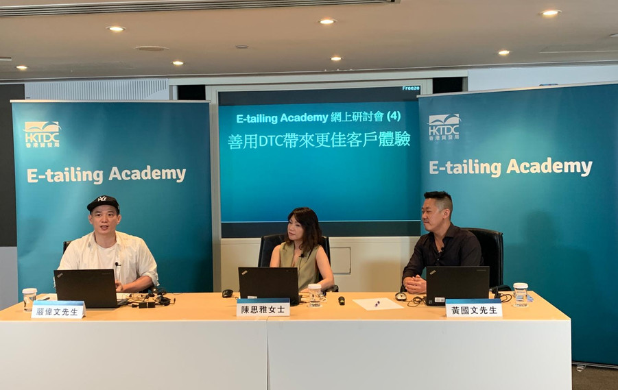 HKTDC webinar series 1.jpg