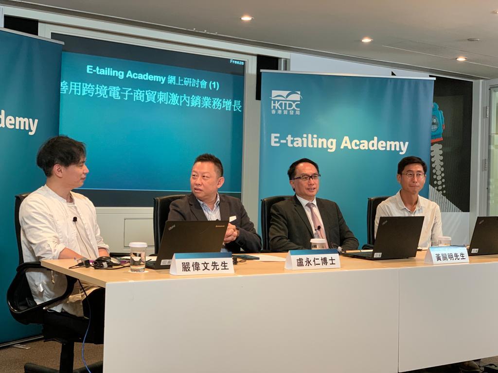 HKTDC webinar series 5.jpg