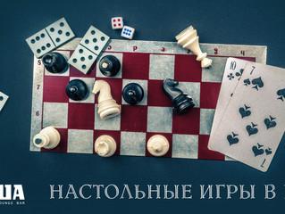 Настольные игры в ШИШЕ