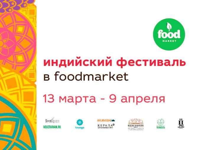 Индийский фестиваль в foodmarket