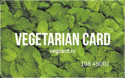 Скидка Vegcard