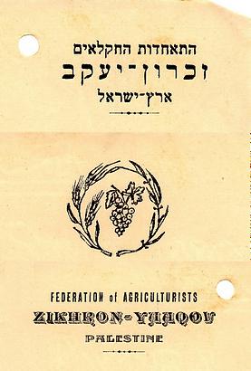 כותרת מכתב מקורי של התאחדות החקלאים של זיכרון יעקב