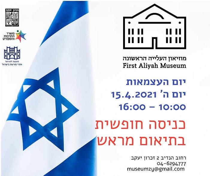 יום העצמאות מוזיאון העלייה הראשונה 2021.