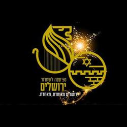 נעלה ירושלים