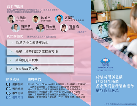 Video Call with Doctor 視訊臺灣醫師