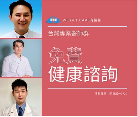 免費健康視訊咨訊台灣醫師