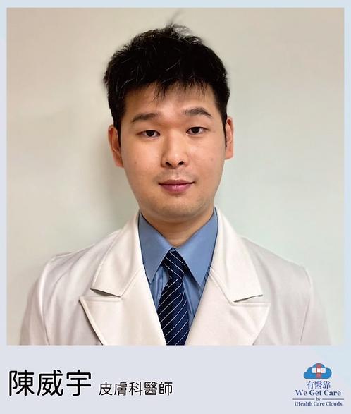 線上咨訊臺灣皮膚科醫師 30 minutes