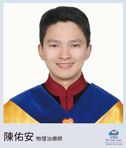線上咨訊臺灣物理治療師 15 minutes