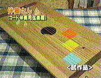 1999.11「からだカルテ〜身体にいい音〜音楽療法(ホームテレビ)」.jpg