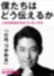 中田本_cover_0808.JPG