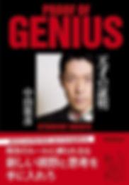 中田敦彦|天才の証明