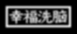 スクリーンショット 2020-01-28 10.11.29.png