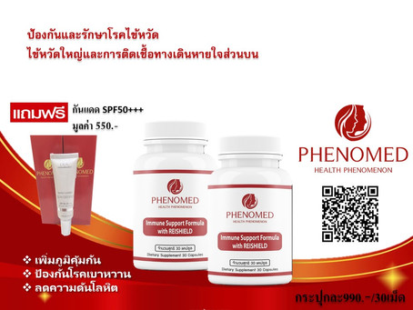Phenomed Immune Support with ReiSHIELD