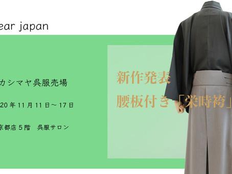 京都タカシマヤ呉服売場