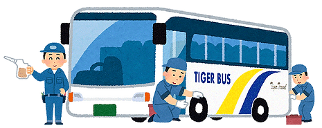 タイガーバス安全点検