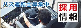 タイガーバス 採用情報