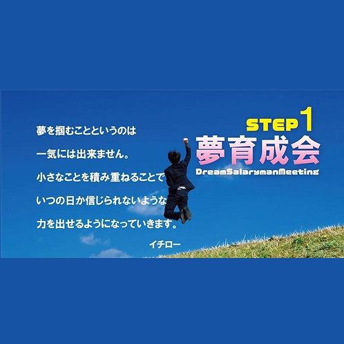 夢育成会チケット(STEP1)
