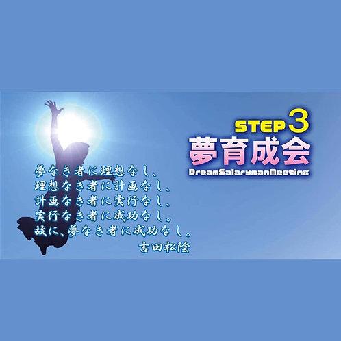 夢育成会チケット(STEP3)