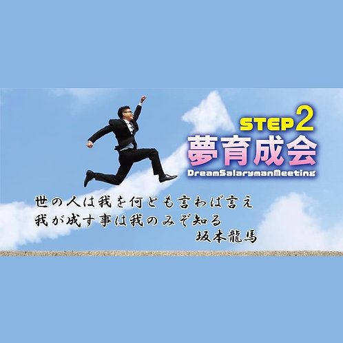 夢育成会チケット(STEP2)
