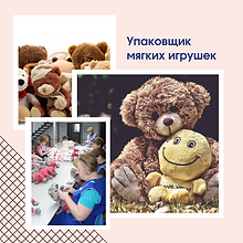 Упаковщик мягких игрушек.png