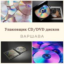 Упаковщик CD_DVD дисков.png