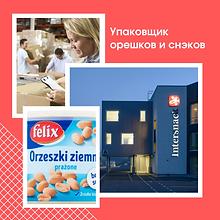 Упаковщик орешков и снэков Big work.png