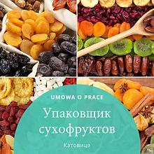 Упаковщик сухофруктов.png