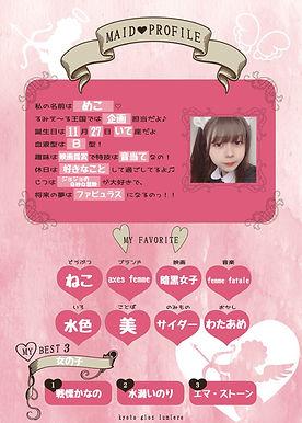 17_めこ_IMG_9122.JPG