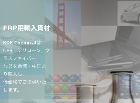 KDK Chemicalも宜しくお願い致します!