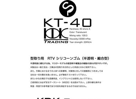 KT-40 配合比 (重量)による作業可能時間と脱型可能時間